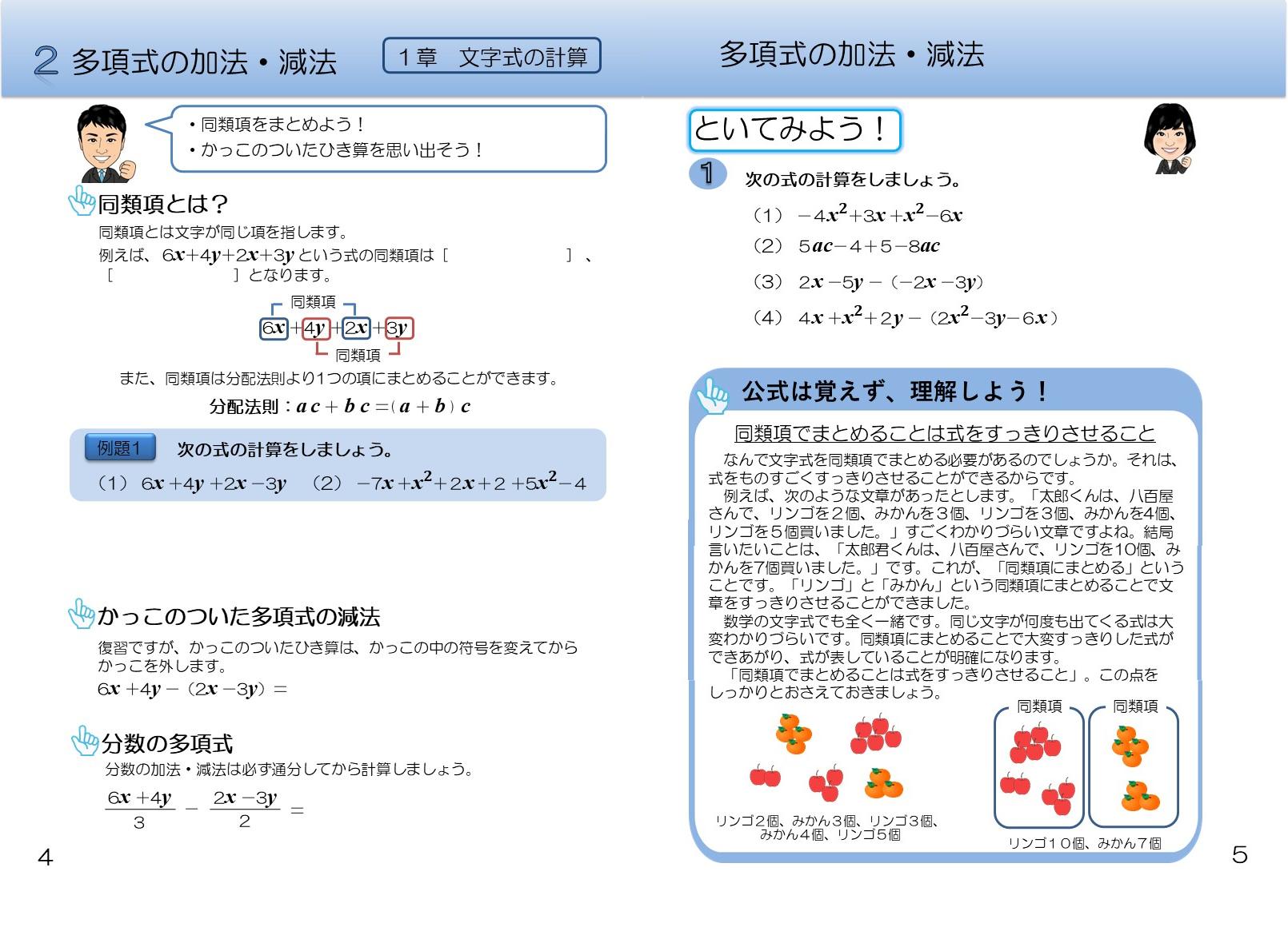 教材画像資料 ページ1