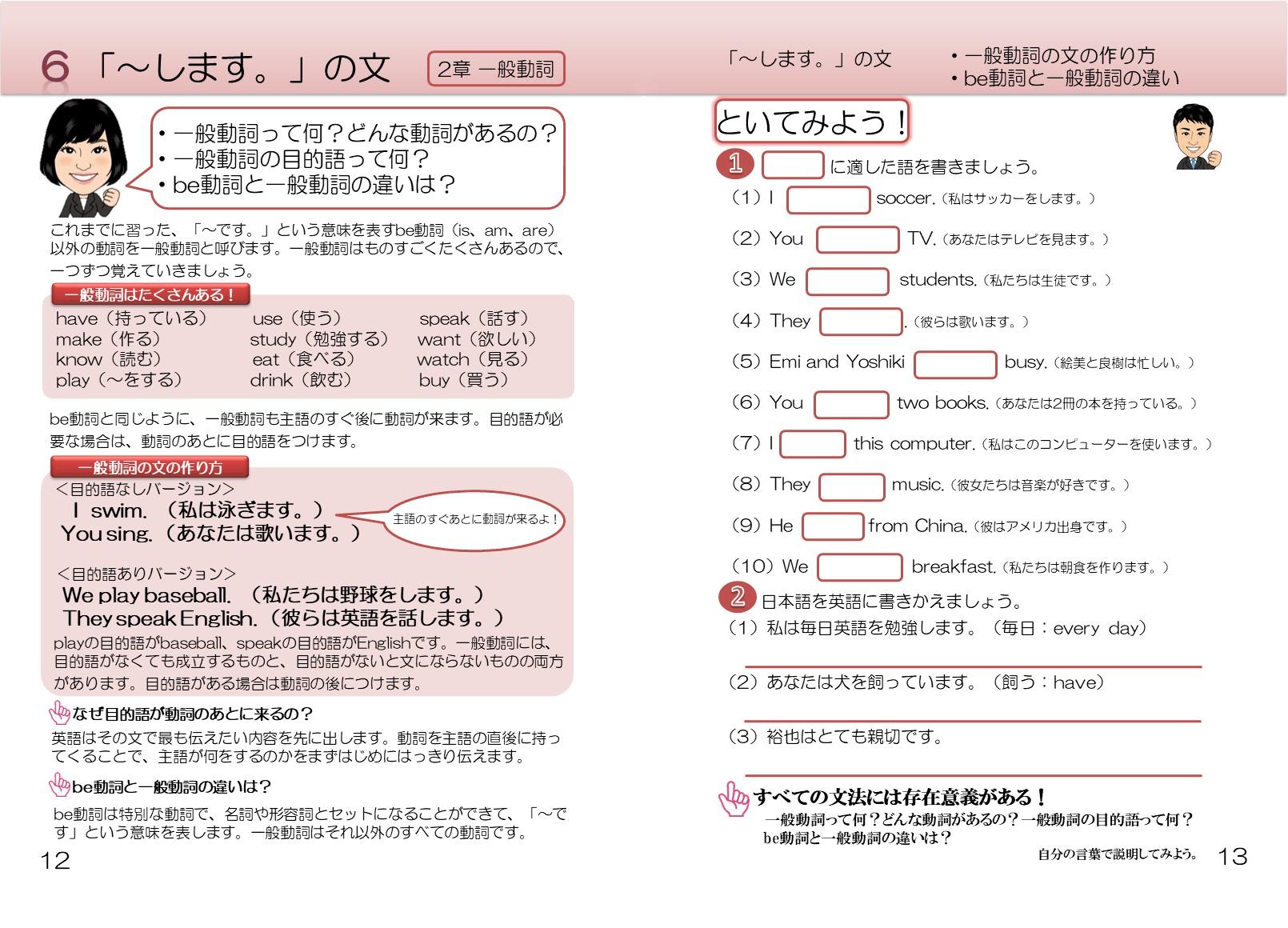 教材画像資料 ページ2