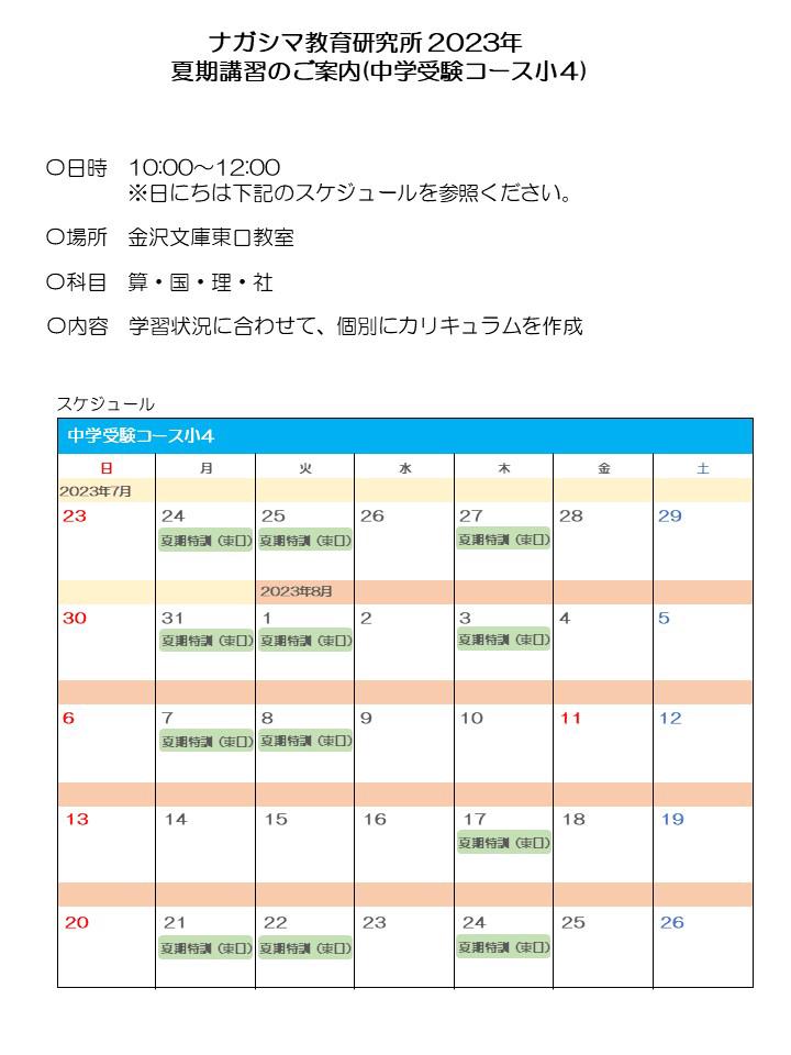 2021年夏期講習スケジュール:中学受験(小学4年生)