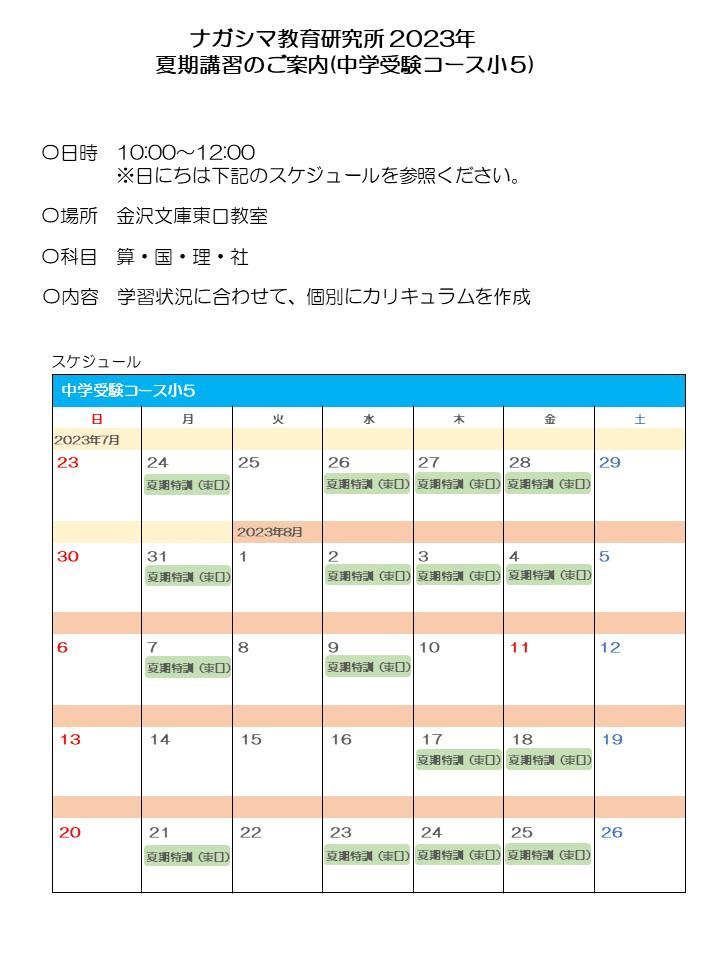 2021年夏期講習スケジュール:中学受験(小学5年生)