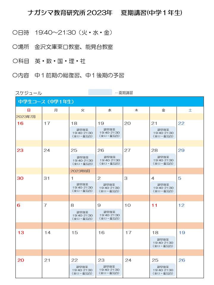 2021年夏期講習スケジュール:中学受験(中学1年生)