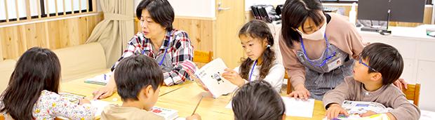 学童保育コース:扉画像